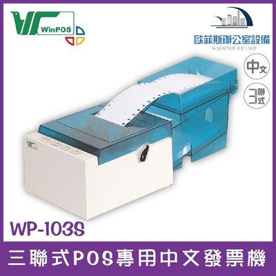 WinPOS WP-103S 三聯式POS專用中文發票機 適用加油站、公司行號、賣場 可搭配發票軟體