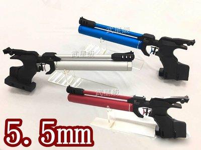 台南 武星級 LST PCP LAP-1 5.5mm 喇叭彈 高壓 空氣槍 (BB槍鉛彈來福線膛線打氣筒水肺直壓槍競技槍