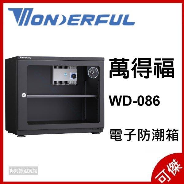 WONDERFUL 萬得福 WD-086 電子防潮箱 69L 公司貨 五年保固 自動省電 經典黑色造型 可傑