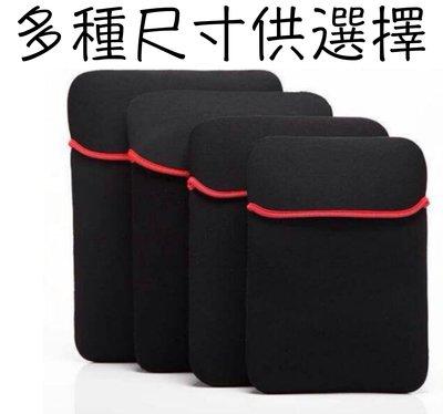 (8-10吋)平版電腦內膽包 8吋 9.7吋 12吋 13吋 15吋 17吋 筆電包 潛水材質 防塵防靜電防震 台北市