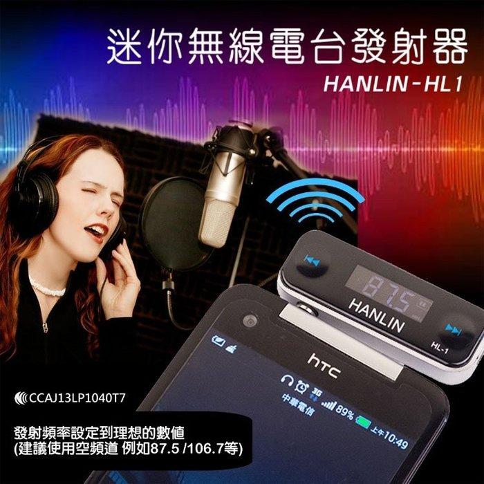 【 全館折扣 】 MP3轉換器 迷你無線電台發射器 車用MP3 FM發射器 車用 室內 HANLIN02HL1