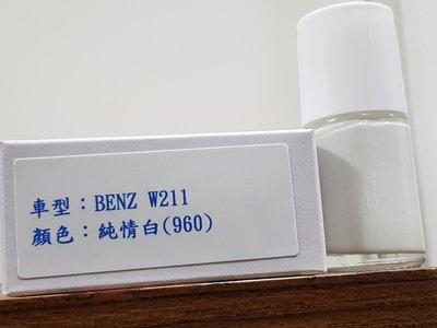 <名晟鈑烤>艾仕得(杜邦)Cromax 原廠配方點漆筆.補漆筆 BENZ W211 顏色:純情白(960)