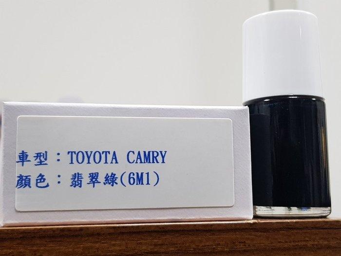<名晟鈑烤>艾仕得(杜邦)Cromax 原廠配方點漆筆.補漆筆 TOYOTA CAMRY 顏色:翡翠綠(6M1)