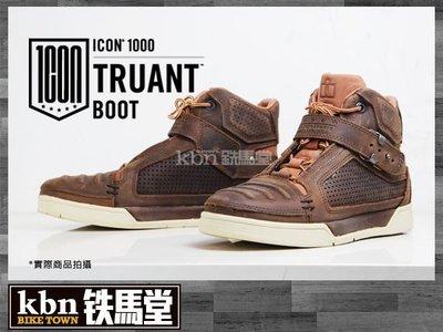 ☆KBN☆鐵馬堂 美國 Icon 1000 系列 Truant 真皮 街頭騎士 短筒 厚底 車靴 兩色可選(咖啡色)