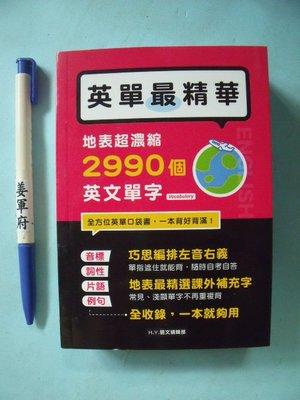 【姜軍府】《英單最精華 地表超濃縮2990個英文單字 隨身書!》2017年 漢宇國際文化出版 英語