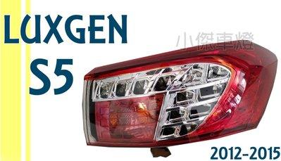 小傑車燈精品--全新 納智捷 LUXGEN S5 2012 2013 14 15年 原廠型 尾燈 一顆2100