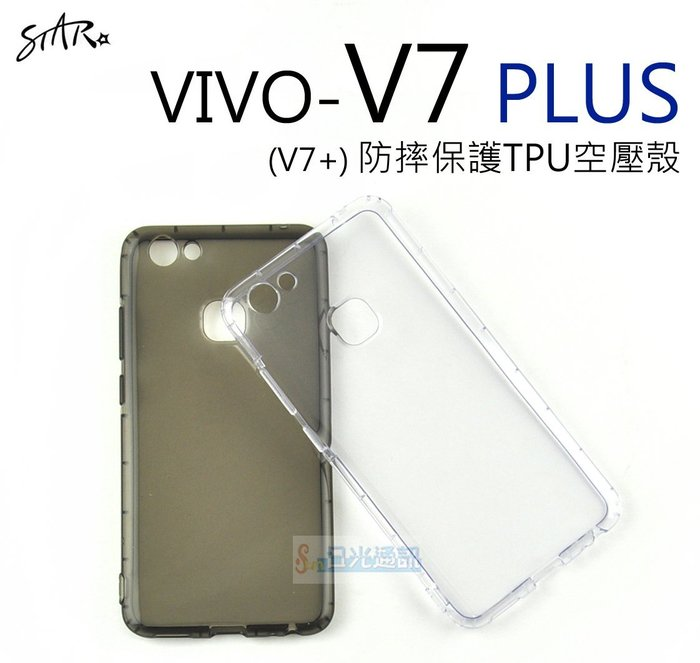 s日光通訊@【STAR】【熱賣】VIVO V7 PLUS 防摔保護TPU空壓殼 保護殼 透明 裸機 2色