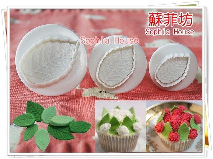 【蘇菲坊】蛋糕烘焙模具 葉子3件套彈簧壓模 餅乾翻糖塑形裝飾模具