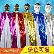 萬聖節 燙金 披風 披肩 斗篷 1.2米(單面穿)街舞 吸血鬼披風 亮色披風 單面披風【塔克玩具】