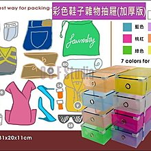 彩色鞋子雜物抽屜(加厚版) 鞋盒 鞋子收納 文具收納 內衣物等雜物收納!