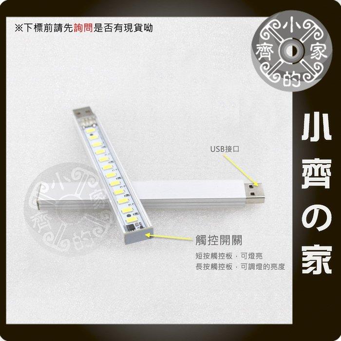 長條燈 爆亮白光 LED 燈 12LED USB 附光罩觸碰開關版 適合一般5V行動電源 LED-02 小齊的家