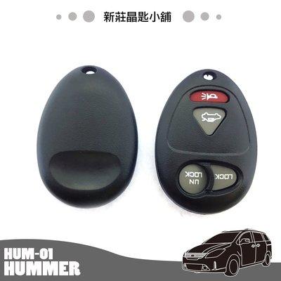 新莊晶匙小舖 悍馬車 HUMMER H3遙控器