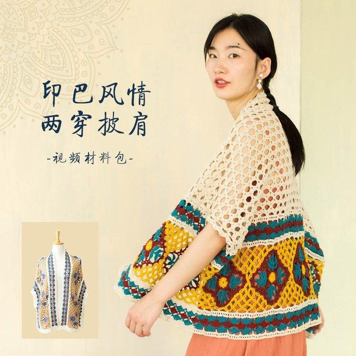 聚吉小屋 #蘇蘇姐家印巴風情兩穿披肩 手工diy蕾絲嬰兒毛線鉤針線團材料包