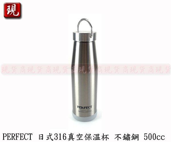 【現貨商】台灣製造 PERFECT 日式 316 真空保溫杯 保溫瓶 316不鏽鋼 (不鏽鋼色) 500cc
