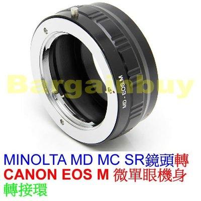 MINOLTA MD MC 鏡頭 轉 CANON EOS M 微單相機身 轉接環 MD-EOS M EFM M5 M10