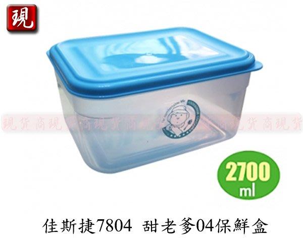 【現貨商】台灣製造 佳斯捷7804 甜老爹04保鮮盒2700ml/食物密封盒/水果蔬菜收納盒(共有藍/綠/粉3色)