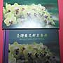 【專冊5】台灣蘭花《郵局售價:280元,特價8直購:224元》