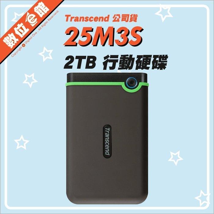 公司貨 Transcend 創見 2TB TS2TSJ25M3S Slim StoreJet 25M3 軍規防震外接硬碟