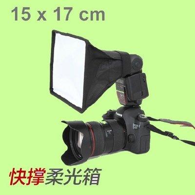 5Cgo【權宇】香港聯星通用型加強版 單眼相機閃光燈柔光箱 15*17cm 台灣布料可折疊柔光罩布 ESB1517 含稅