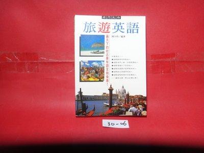 【愛悅二手書坊 30-06】旅遊英語 陳少玲