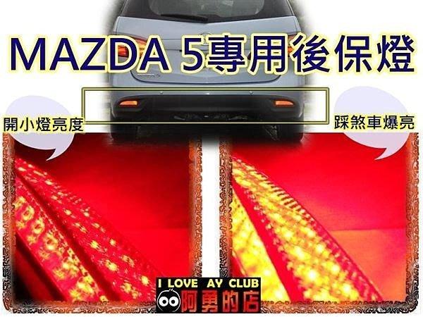 大新竹【阿勇的店】新馬5 NEW MAZDA5 原廠專用LED後保桿燈 第四煞車燈 二段式亮法