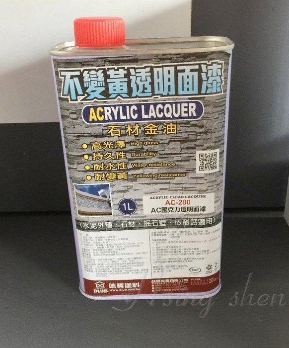 【( *^_^* ) 新盛油漆行】德寶AC金油 AC壓克力壓克力透明面漆 不變黃型透明面漆 石材金油 抿石 水泥 保護漆