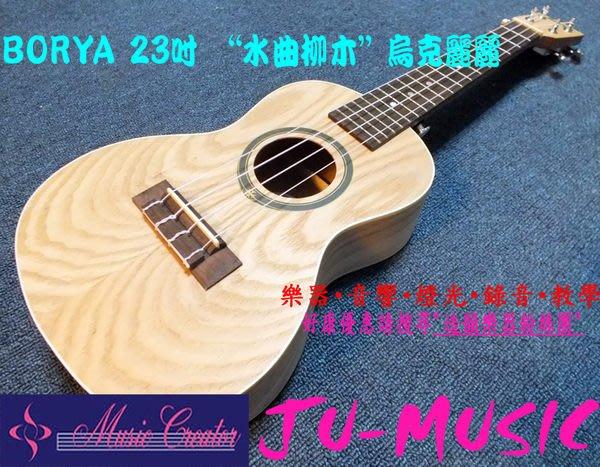 造韻樂器音響- JU-MUSIC - 台灣知名品牌 BOR YA 水曲柳木紋 烏克麗麗 熱銷款 23吋 調音器、教學