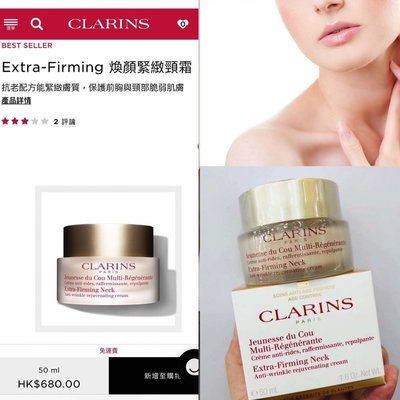 Clarins煥顏緊緻頸霜Extra Firming Neck