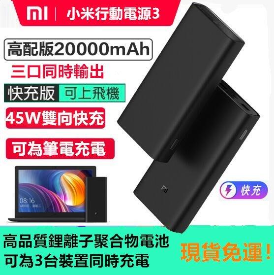 現貨 小米移動電源3 20000mAh 高配版 TYPE-C 45W雙向快充大容量 行動電源3 20000毫安 快充版