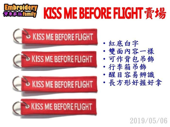 ※embrofami ※KISS ME BEFORE FLIGHT 航空迷, 空服員,地勤人員,飛管員,維修人員用