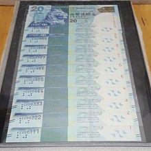 2013年匯豐 20元 豹子號1套10張