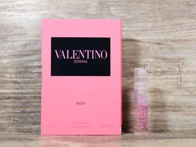【新品】Valentino DONNA NEW 女性 淡香精 1.2ml 可噴式 試管香水 全新