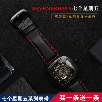 手錶配件 飾品 七個星期五原裝款真皮手錶帶男錶Seven Friday P1|P2B|P3|M1 28mm