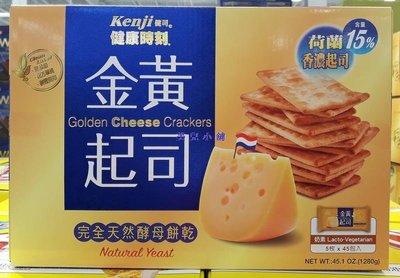 美兒小舖COSTCO好市多代購~KENJI 健司 健康時刻-金黃起司餅乾(1280g/盒)