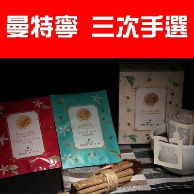 【接單烘焙】濾掛咖啡 印尼 曼特寧 三次手選 G1 濕刨法處理【499元免運費】