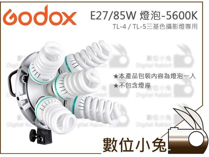 數位小兔【Godox 神牛 E27 85W 攝影燈 專用燈泡】5500K 五頭燈 補光燈 TL-5 TL-4 螺旋燈泡