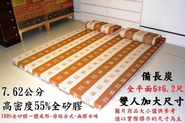 健康生活館《7.62公分1881高密度55%平面6尺雙人加大100%全矽膠床墊》保用10年記憶棉