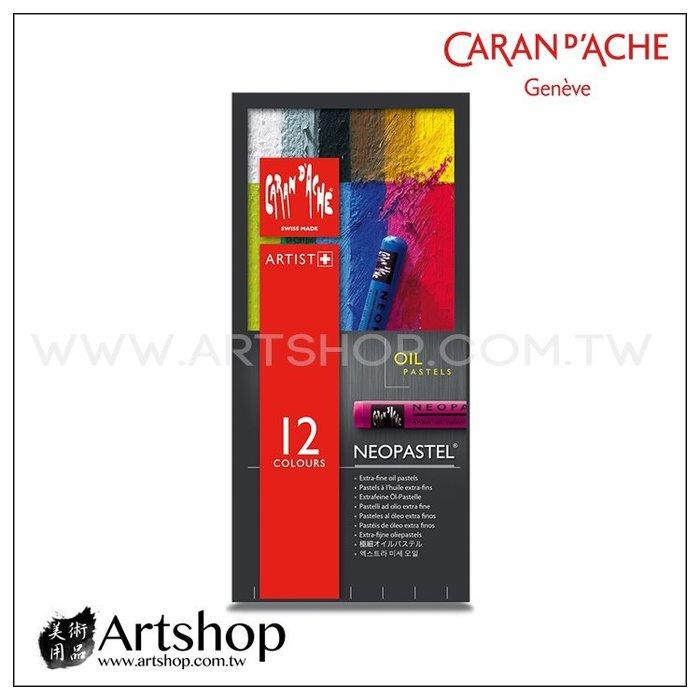 【Artshop美術用品】瑞士 卡達 NEOPASTEL 專家級油性粉彩 (12色)
