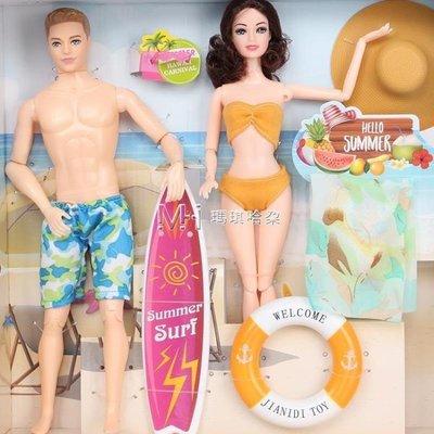 日和生活館 肯王子男朋友新郎爸爸沙灘沖浪女孩公主玩具仿真洋娃娃換裝禮盒S686