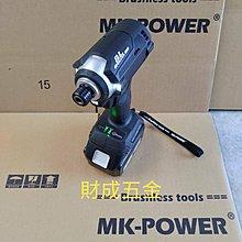 MK -POWER. MK-274 衝擊式起子機 扭力172N.m 直上牧田18V鋰電池 DTD171 可參考