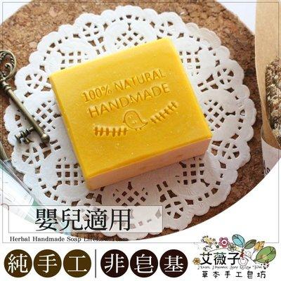 冷製手工皂 M02 嬰兒寶貝手工皂 乳油木果酪梨手工皂 橄欖紅棕櫚滋潤手工皂 艾薇子天然草本純手工皂坊