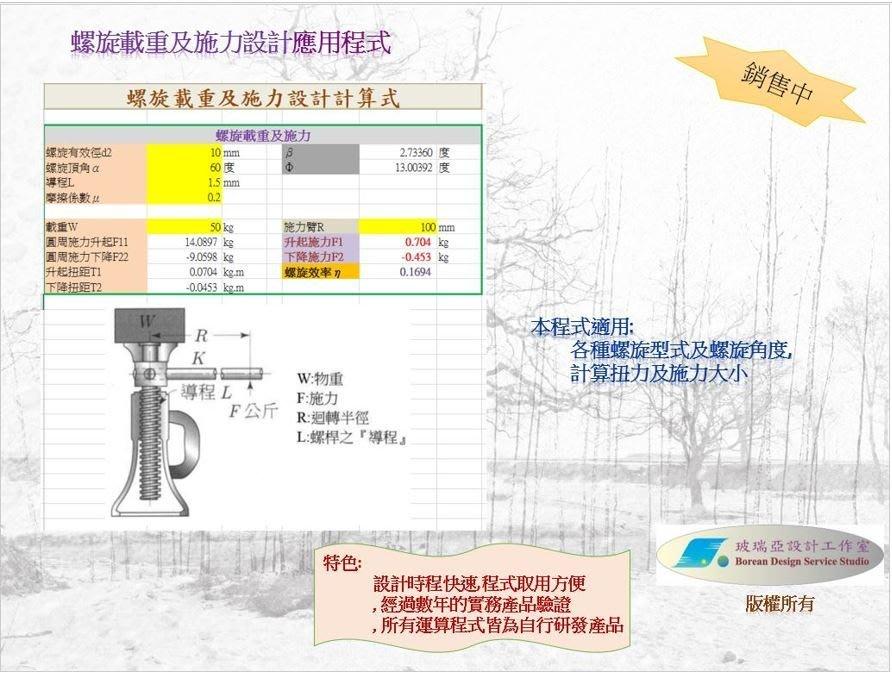 螺旋載重及施力設計應用程式(隨身碟x1)