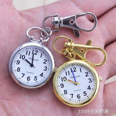 老人清晰大數字男士懷錶鑰匙扣掛錶學生考試用石英防水手錶igo   台北彩虹
