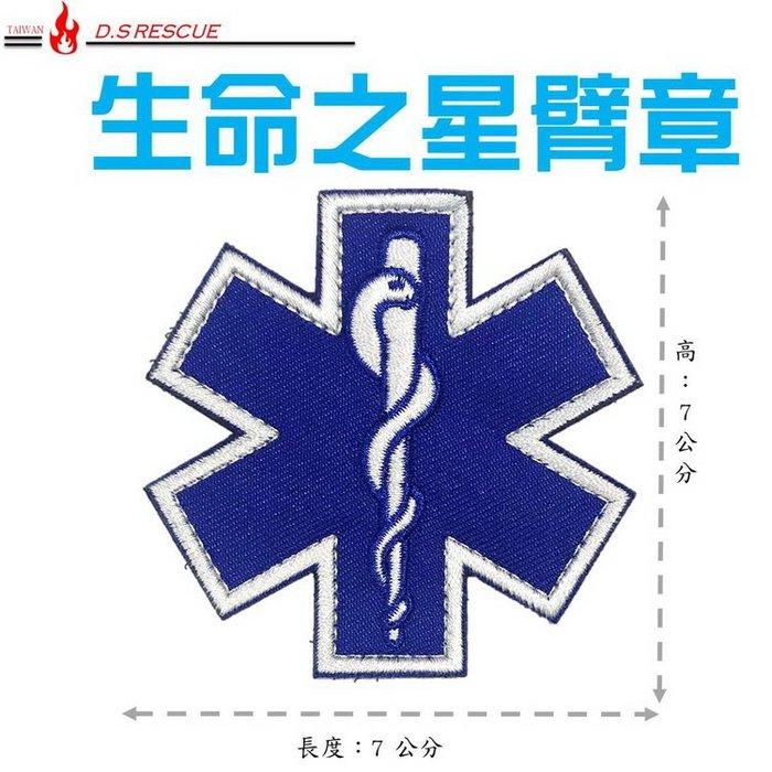 【EMS軍】生命之星-刺繡布章(魔術貼) 7*7救護臂章