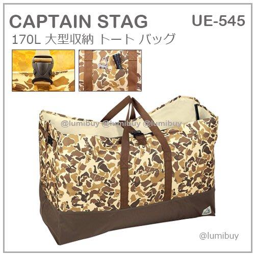 【現貨】日本 CAPTAIN STAG 鹿牌 CAMPOUT 迷彩 大型 收納袋 收納包 露營 170L UE-545