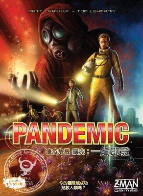 骰子人桌遊-(免運.送牌套)瘟疫危機:一觸即發擴充 Pandemic:On the Brink(繁)合作.溝通.解題