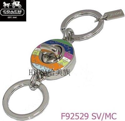 哈美族 全新真品 COACH 92529 彩色條紋轉釦1分2金屬鑰匙圈/包包吊飾 附原廠購買證明正本
