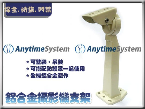 安力泰系統~ 攝影機支架, 可壁裝、吊裝 搭配防護罩一起使用【直購價150元】