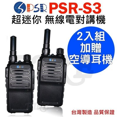 (附發票) PSR-S3 FRS 【2入】超迷你 台灣製造 無線電 對講機 免執照 PSRS3 超高容量鋰電池