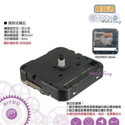 【鐘錶通】日本精工SKP 42802時鐘機芯壓針/跳秒/無螺紋(相容J系列指針)